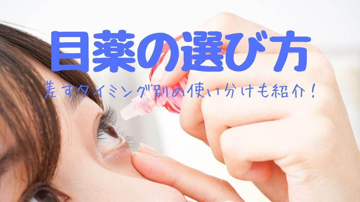 カラコンに使える目薬を紹介します